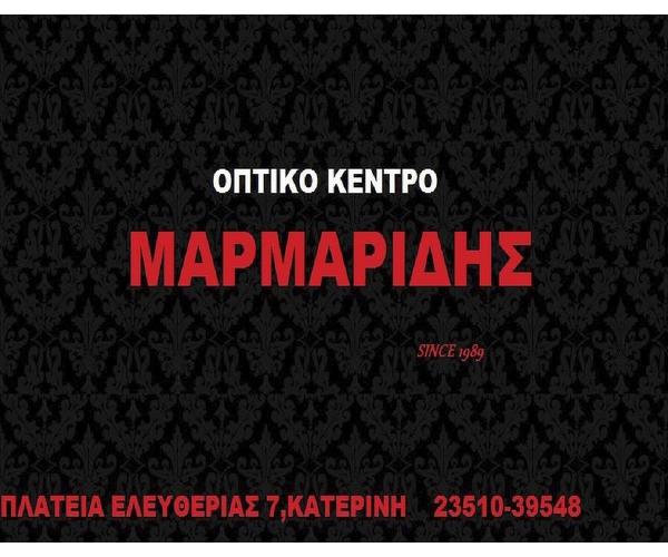 ΟΠΤΙΚΟ ΚΕΝΤΡΟ ΜΑΡΜΑΡΙΔΗΣ
