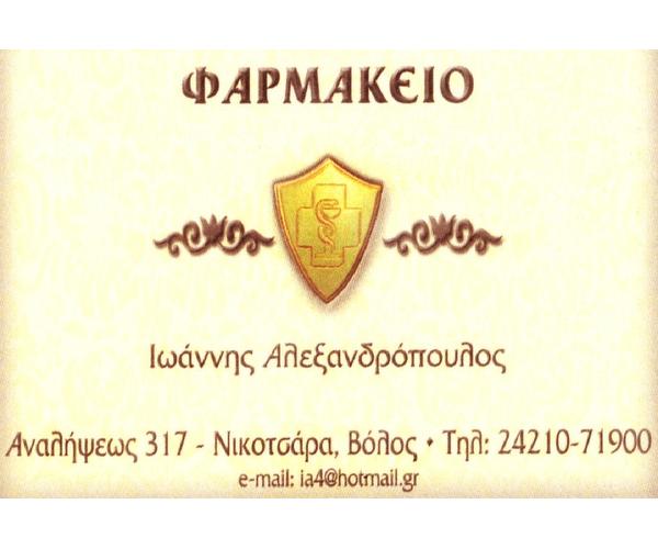 Φαρμακείο Αλεξανδρόπουλος