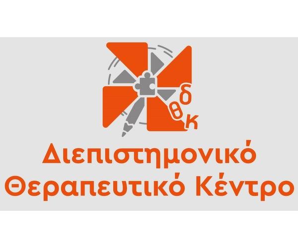 ΔΙΕΠΙΣΤΗΜΟΝΙΚΟ ΘΕΡΑΠΕΥΤΙΚΟ ΚΕΝΤΡΟ ΤΣΙΛΗΣ