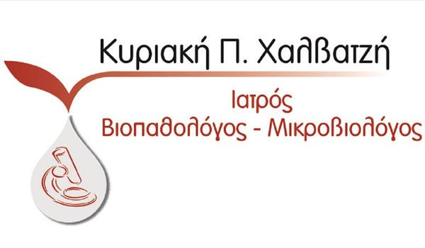 Διαγνωστικό Εργαστήριο Βιοπαθολογίας- Χαλβατζή Κυριακή