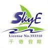 Sky E Holiday 千億假期