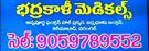 BHADRAKALI MEDICALS