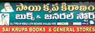 SAI KRUPA BOOKS & GENERAL STORES