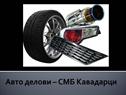 Avto delovi - SMB