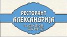 RESTORANT ALEKSANDRIJA