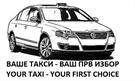 Vashe Taksi