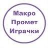 Igrachki Makpromet