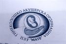 PZU - Ginekologija Mate - Kichevo
