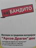ARSOV DRAGAN