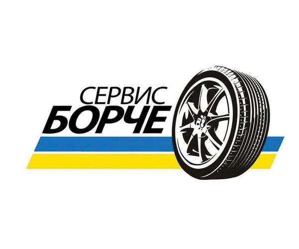 Servis Borche