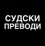 Biro za sudski prevodi