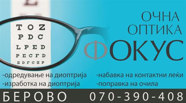 Optika FOKUS Berovo