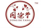 Tong De Tang Chinese Herbs Newmarket Ltd