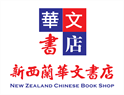 New Zealand Chinese Book Shop