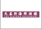 Top Seafood Restaurant