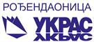 Rođendaonica Ukras